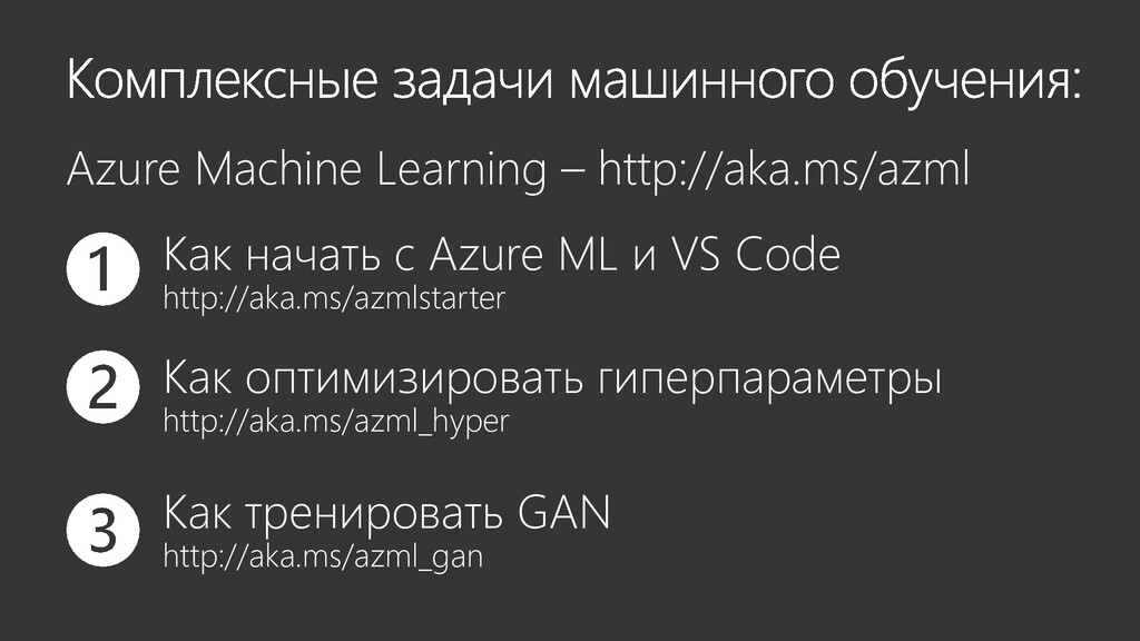 Azure Machine Learning – http://aka.ms/azml Как...