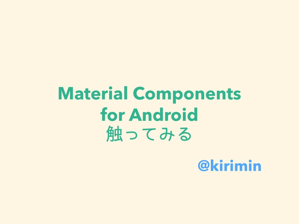 Material Components for Android ৮ͬͯΈΔ @kirimin