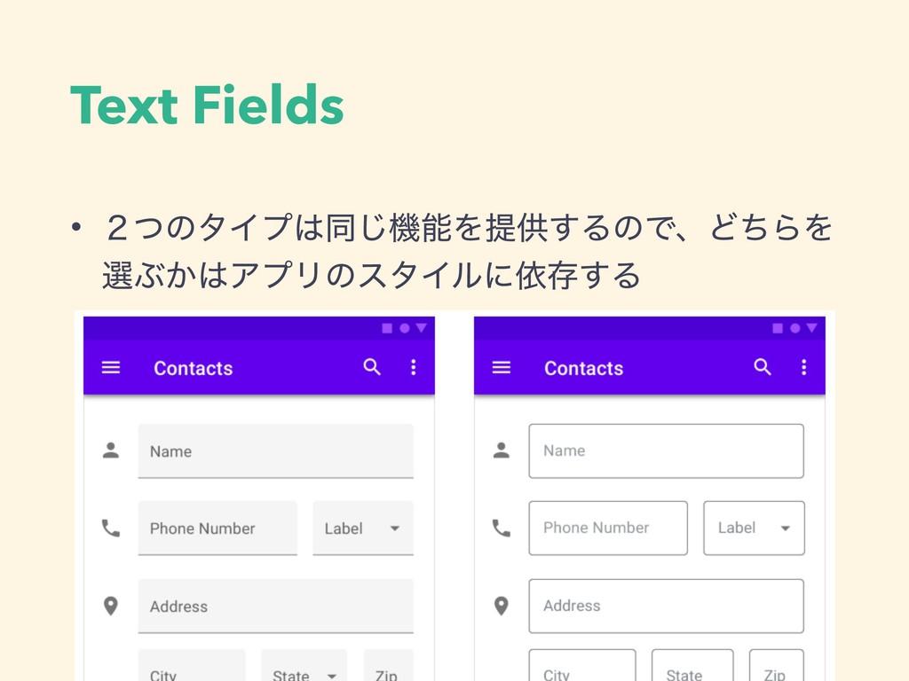 Text Fields • ̎ͭͷλΠϓಉ͡ػΛఏڙ͢ΔͷͰɺͲͪΒΛ બͿ͔ΞϓϦͷε...