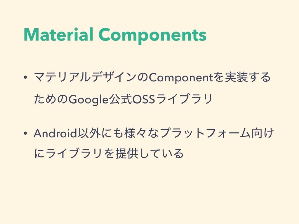 Material Components • ϚςϦΞϧσβΠϯͷComponentΛ࣮͢Δ ...
