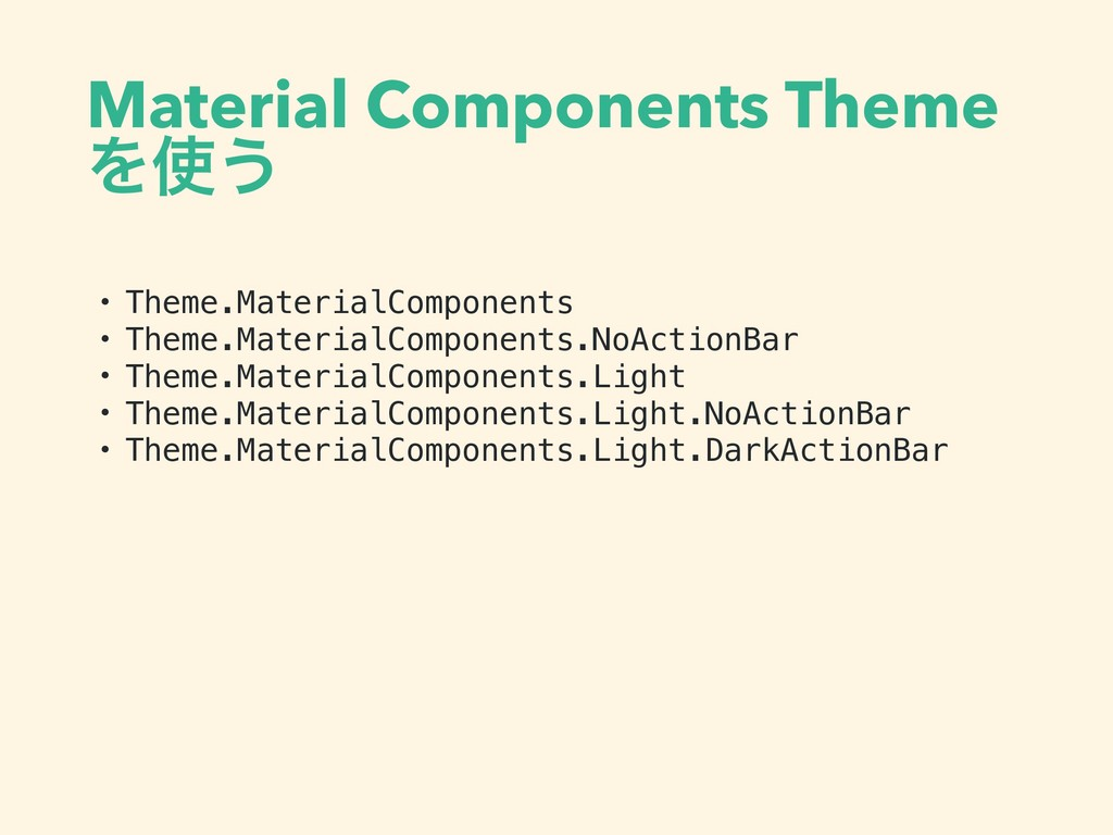 Material Components Theme Λ͏ • Theme.MaterialC...