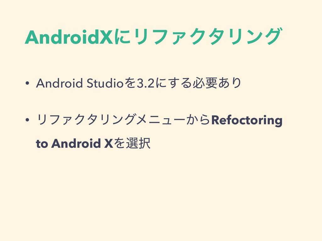 AndroidXʹϦϑΝΫλϦϯά • Android StudioΛ3.2ʹ͢Δඞཁ͋Γ •...