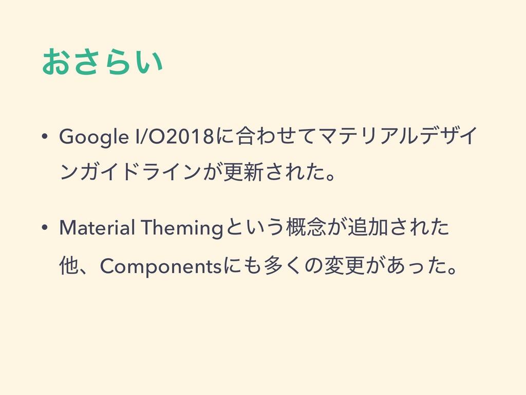 ͓͞Β͍ • Google I/O2018ʹ߹ΘͤͯϚςϦΞϧσβΠ ϯΨΠυϥΠϯ͕ߋ৽͞Ε...