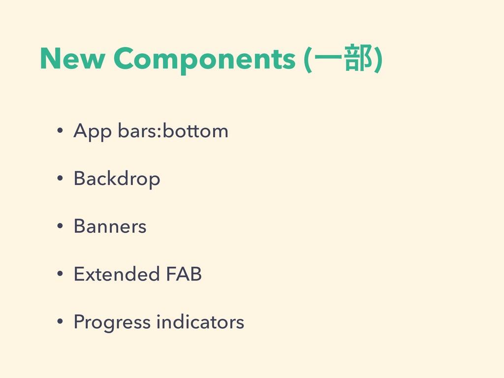 New Components (Ұ෦) • App bars:bottom • Backdro...