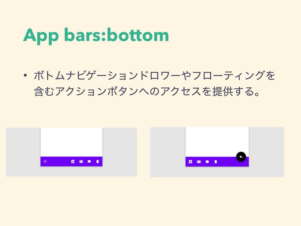 App bars:bottom • ϘτϜφϏήʔγϣϯυϩϫʔϑϩʔςΟϯάΛ ؚΉΞΫγ...
