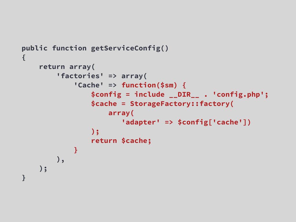 public function getServiceConfig() { return arr...