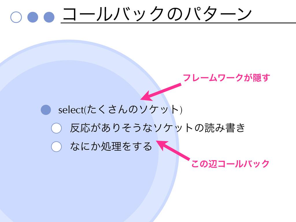 ίʔϧόοΫͷύλʔϯ select(ͨ͘͞Μͷιέοτ) Ԡ͕͋Γͦ͏ͳιέοτͷಡΈॻ͖...