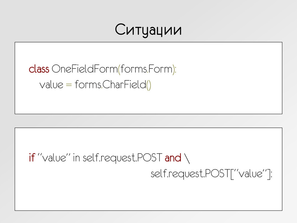 Ситуации class OneFieldForm(forms.Form): value ...
