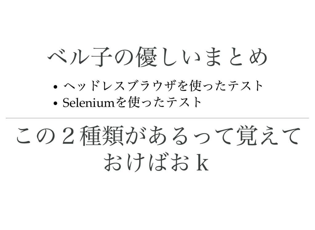 ベル子の優しいまとめ ヘッドレスブラウザを使ったテスト Selenium を使ったテスト この...