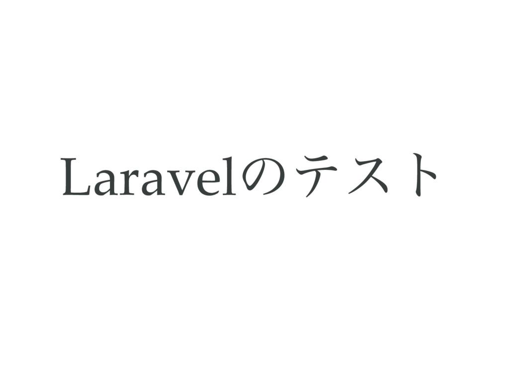 Laravel のテスト