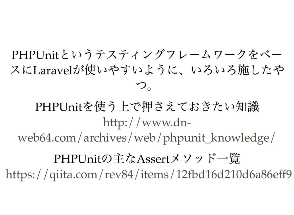 PHPUnit というテスティングフレームワークをベー スにLaravel が使いやすいように...