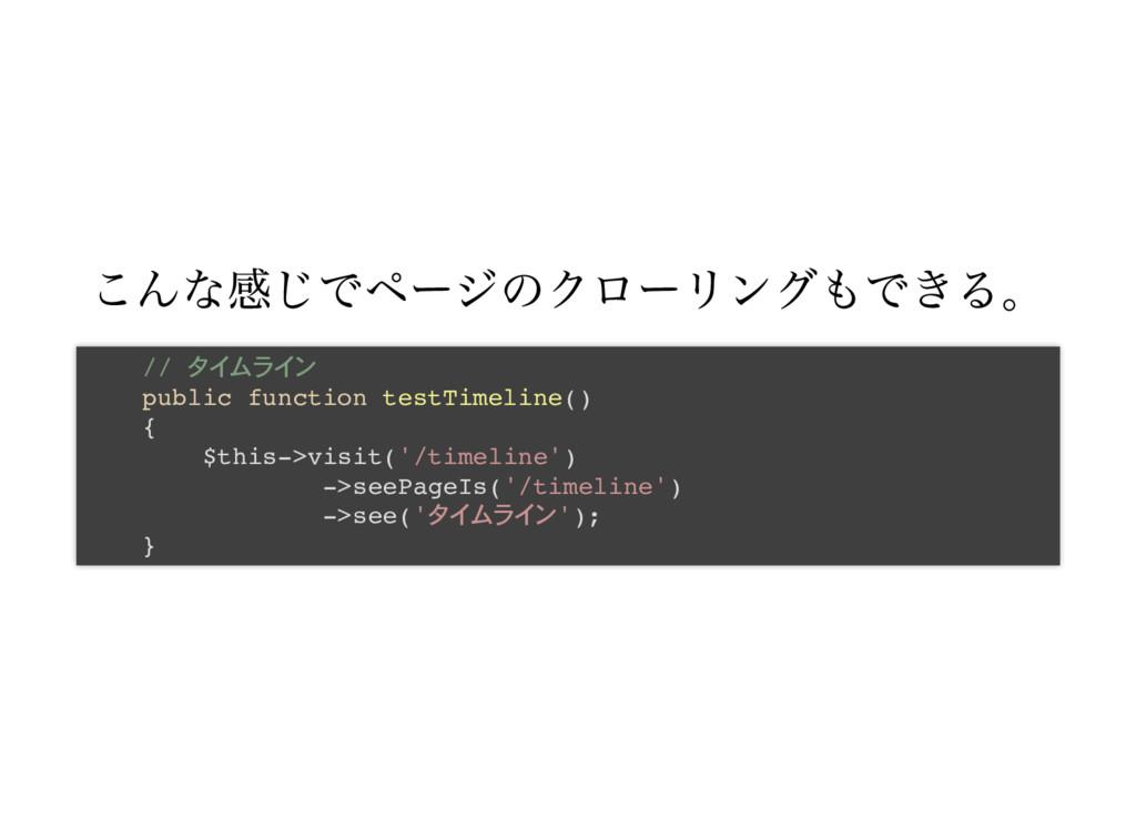 こんな感じでページのクローリングもできる。 // public function testTi...