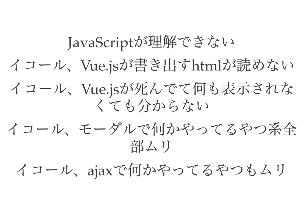 JavaScript が理解できない イコール、Vue.js が書き出すhtml が読めない ...