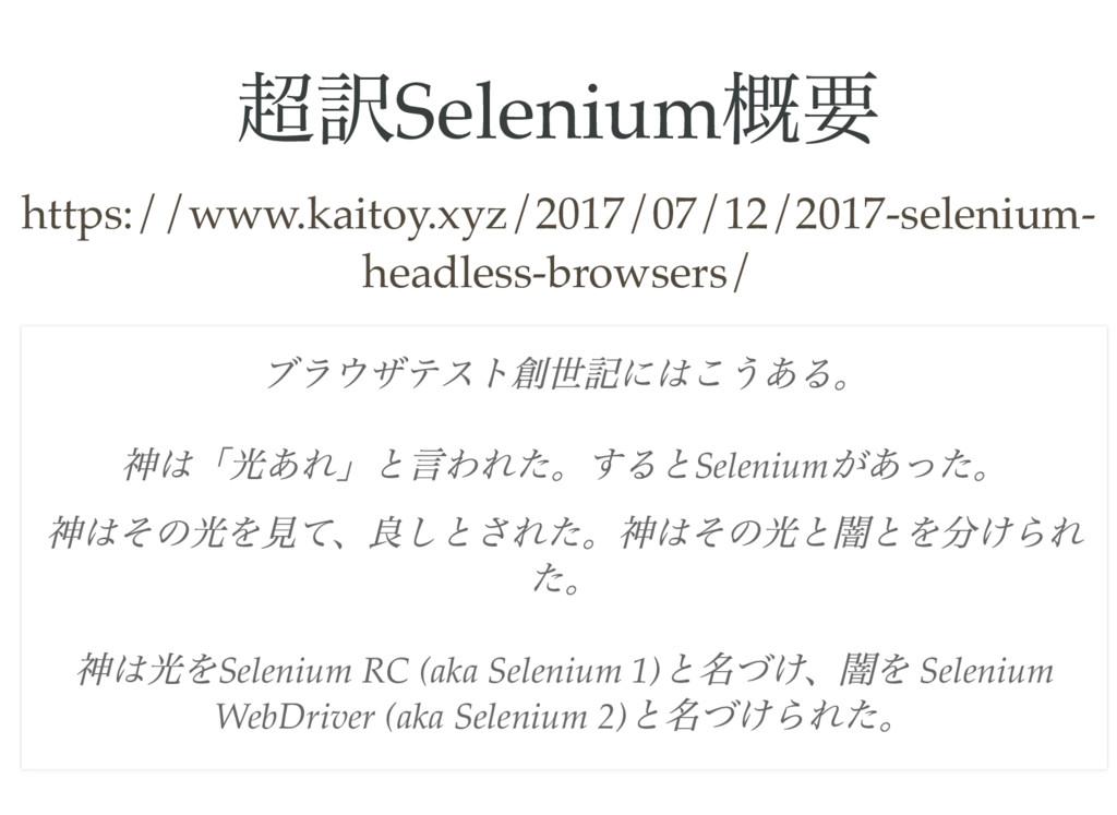 超訳Selenium 概要 https://www.kaitoy.xyz/2017/07/12...