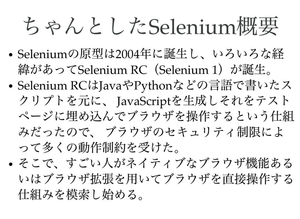 ちゃんとしたSelenium 概要 Selenium の原型は2004 年に誕生し、いろいろな...