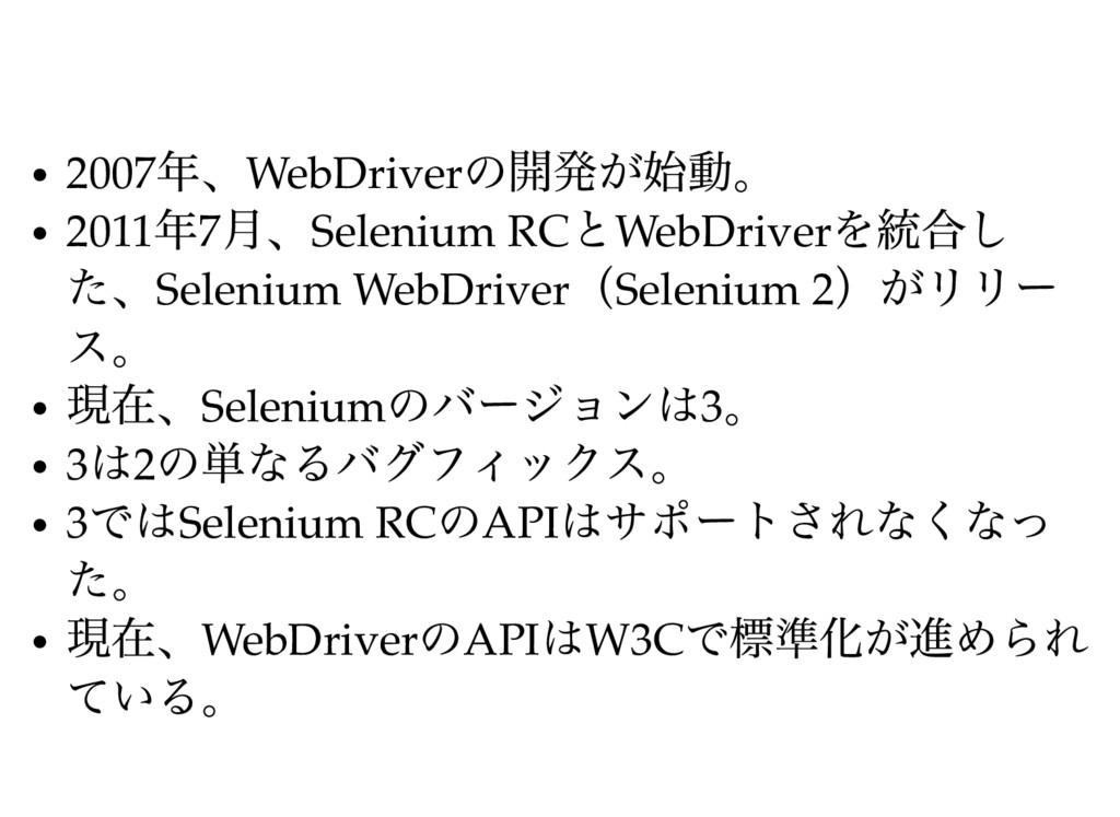 2007 年、WebDriver の開発が始動。 2011 年7 月、Selenium RC ...