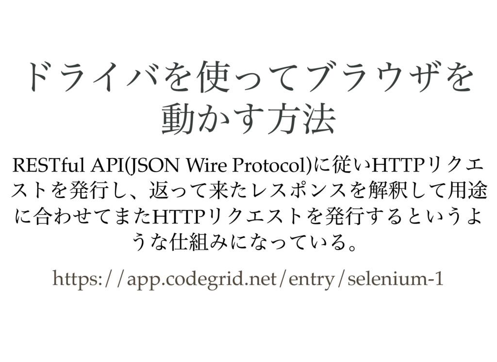 ドライバを使ってブラウザを 動かす方法 RESTful API(JSON Wire Proto...