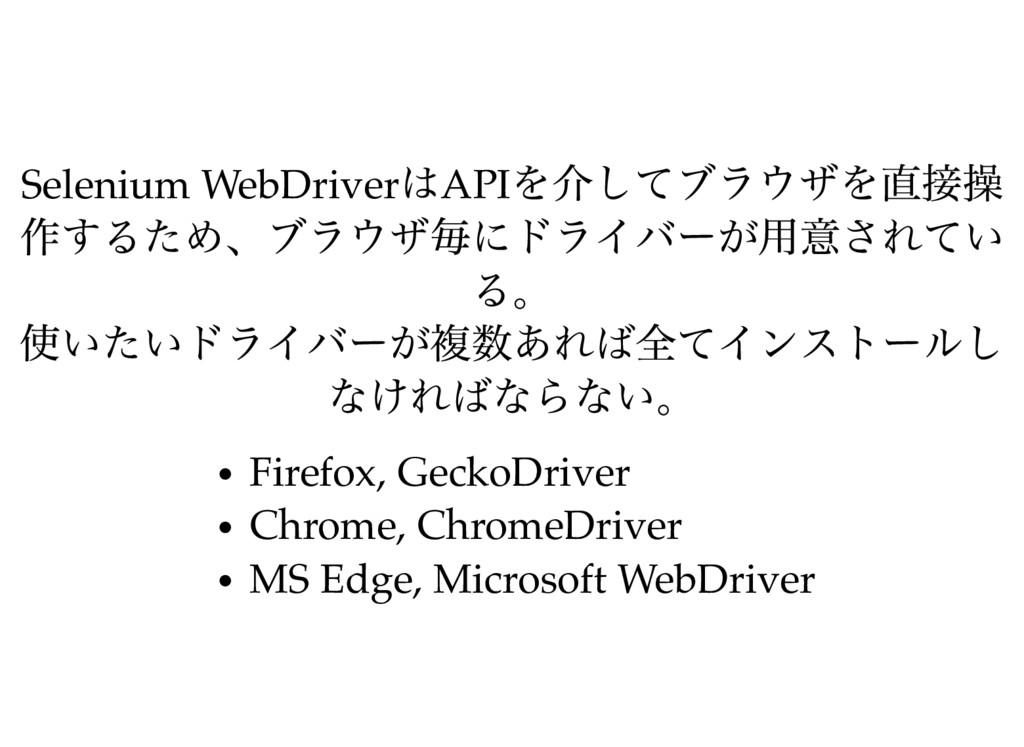 Selenium WebDriver はAPI を介してブラウザを直接操 作するため、ブラウザ...