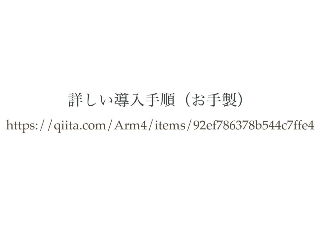 詳しい導入手順(お手製) https://qiita.com/Arm4/items/92ef7...