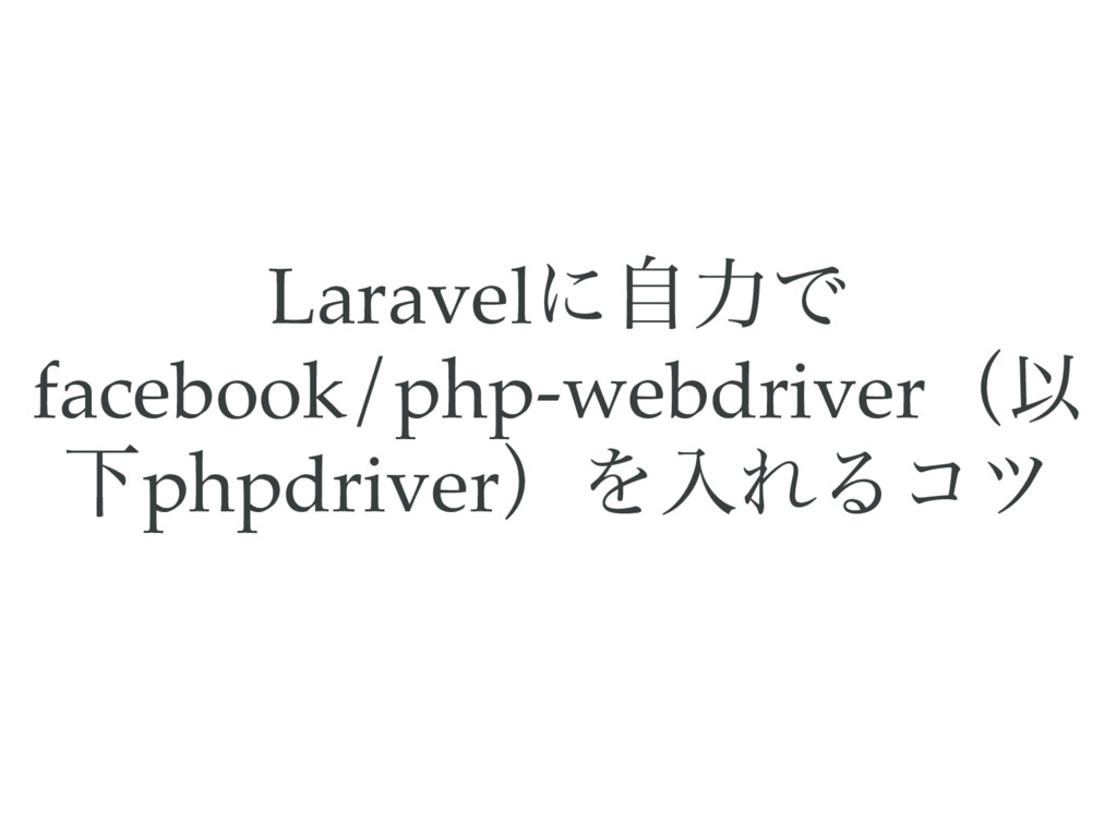 Laravel に自力で facebook/php-webdriver (以 下phpdriv...
