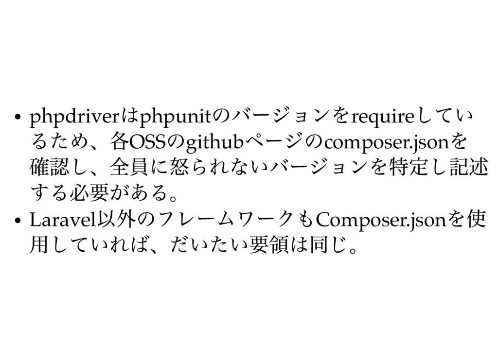 phpdriver はphpunit のバージョンをrequire してい るため、各OSS ...