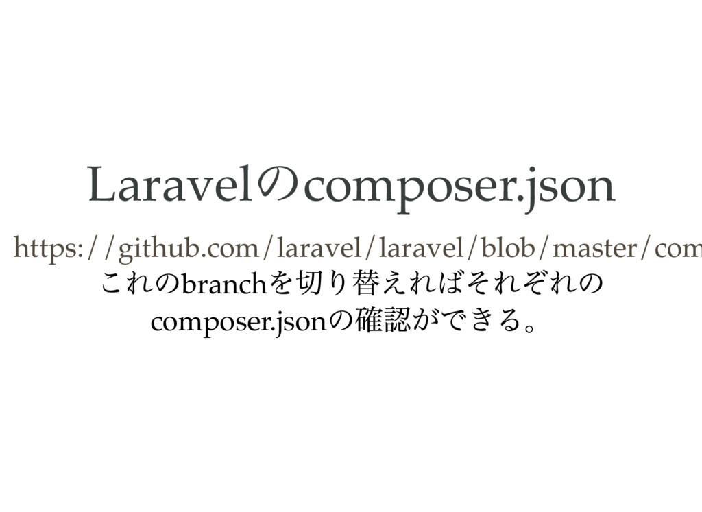 Laravel のcomposer.json これのbranch を切り替えればそれぞれの c...