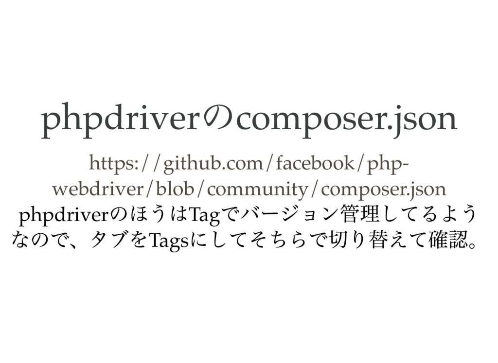 phpdriver のcomposer.json phpdriver のほうはTag でバージ...