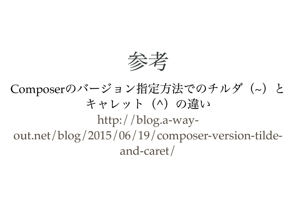参考 Composer のバージョン指定方法でのチルダ(~ )と キャレット(^ )の違い h...