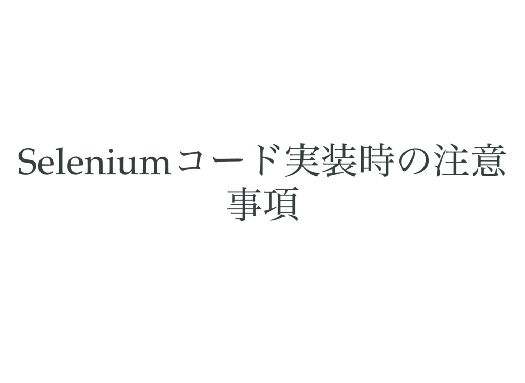Selenium コード実装時の注意 事項