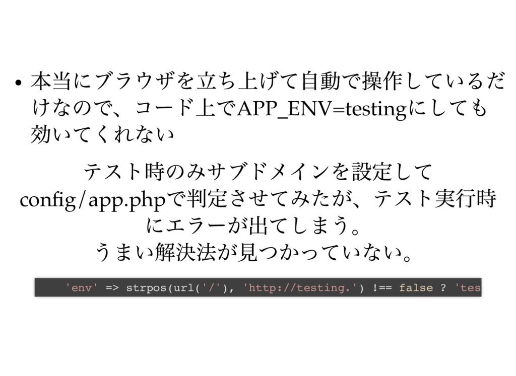 本当にブラウザを立ち上げて自動で操作しているだ けなので、コード上でAPP_ENV=testi...