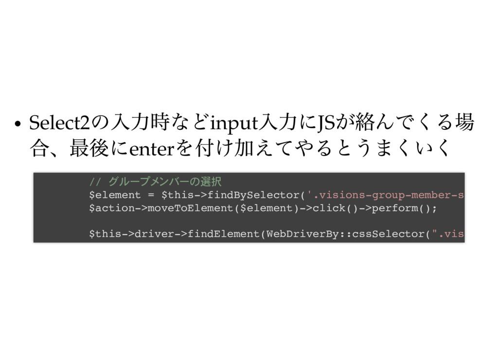 Select2 の入力時などinput 入力にJS が絡んでくる場 合、最後にenter を付...