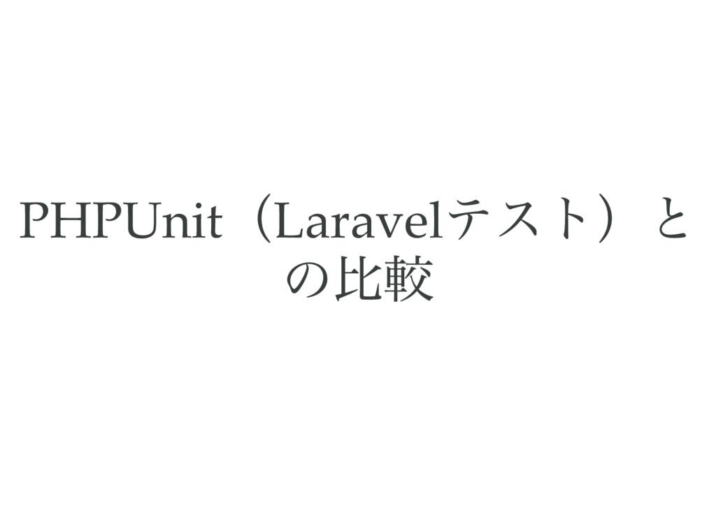 PHPUnit (Laravel テスト)と の比較