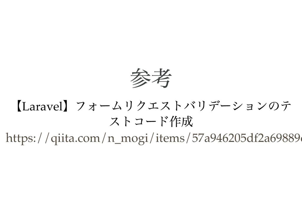 参考 【Laravel 】フォームリクエストバリデーションのテ ストコード作成 https:/...