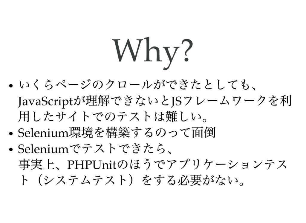 Why? いくらページのクロールができたとしても、 JavaScript が理解できないとJS...