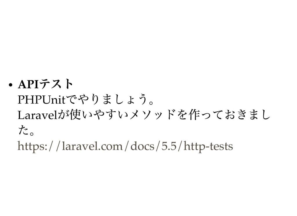API テスト PHPUnit でやりましょう。 Laravel が使いやすいメソッドを作って...