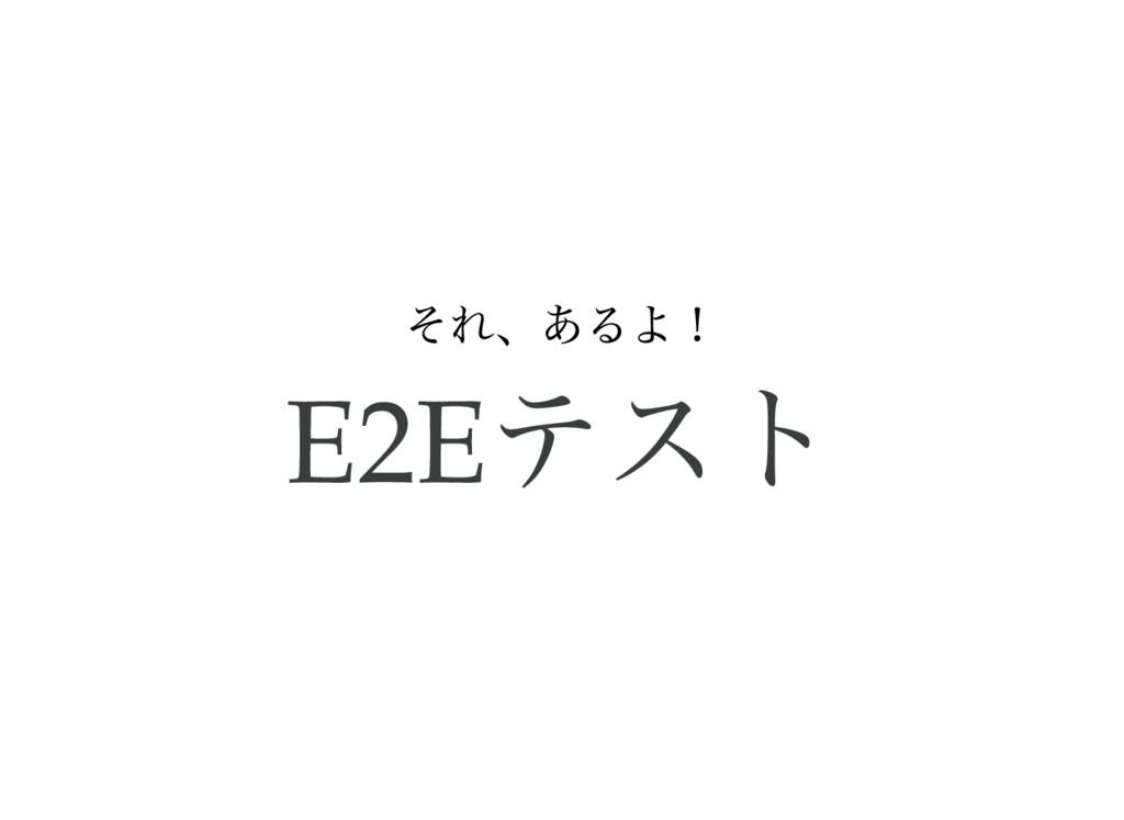 それ、あるよ! E2E テスト