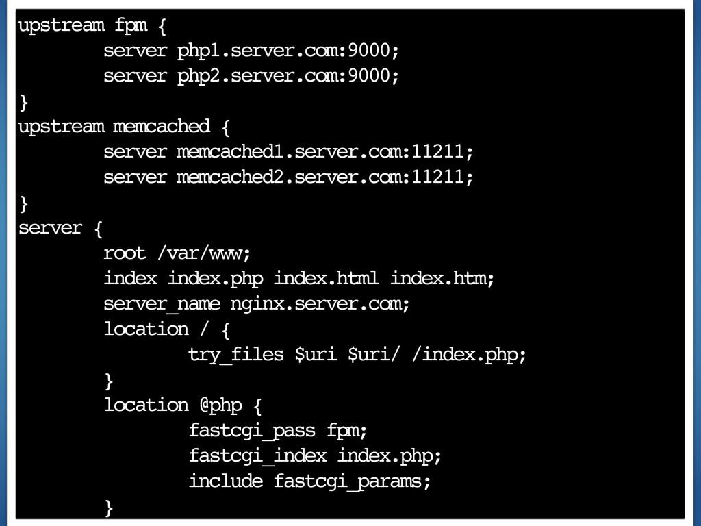 upstream fpm { server php1.server.com:9000; ser...