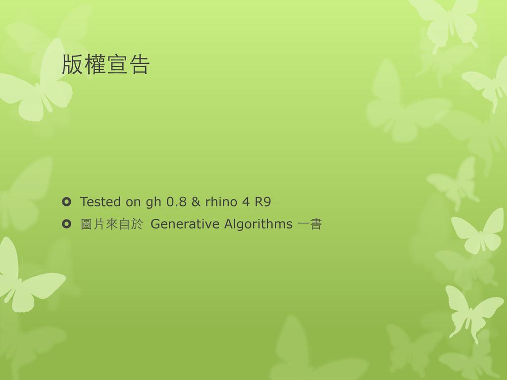版權宣告 › Tested on gh 0.8 & rhino 4 R9 › 圖片來自...