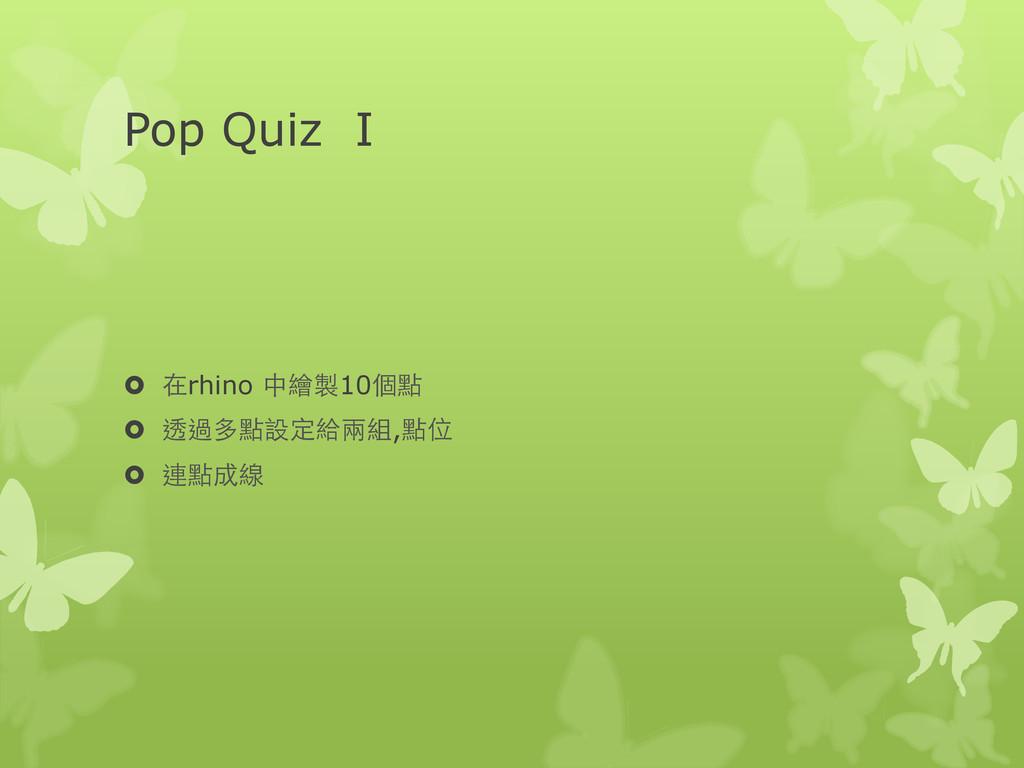 Pop Quiz I › 在rhino 中繪製10個點 › 透過多點設定給兩組,點位 ...