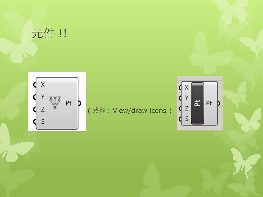 元件 !! › 兩種呈現方式。( 路徑 : View/draw icons )