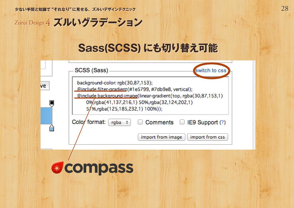 """28 少ない手間と知識で""""それなり"""" に見せる、ズルいデザインテクニック Sass(SCSS)..."""