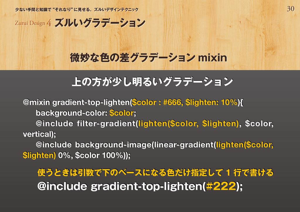 """30 少ない手間と知識で""""それなり"""" に見せる、ズルいデザインテクニック 微妙な色の差グラデー..."""
