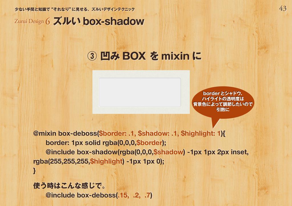 """43 少ない手間と知識で""""それなり"""" に見せる、ズルいデザインテクニック @mixin box..."""