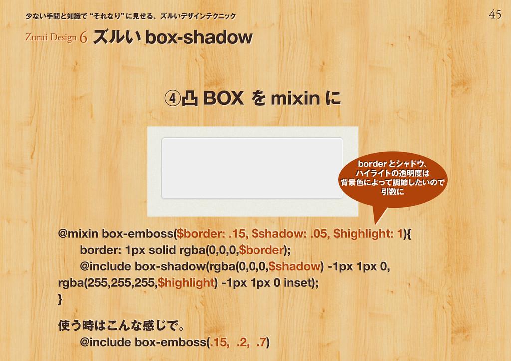 """45 少ない手間と知識で""""それなり"""" に見せる、ズルいデザインテクニック @mixin box..."""