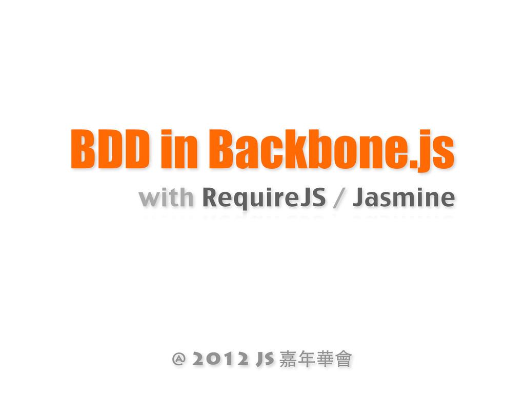@ 2012 JS 嘉年華會 with RequireJS / Jasmine BDD in ...