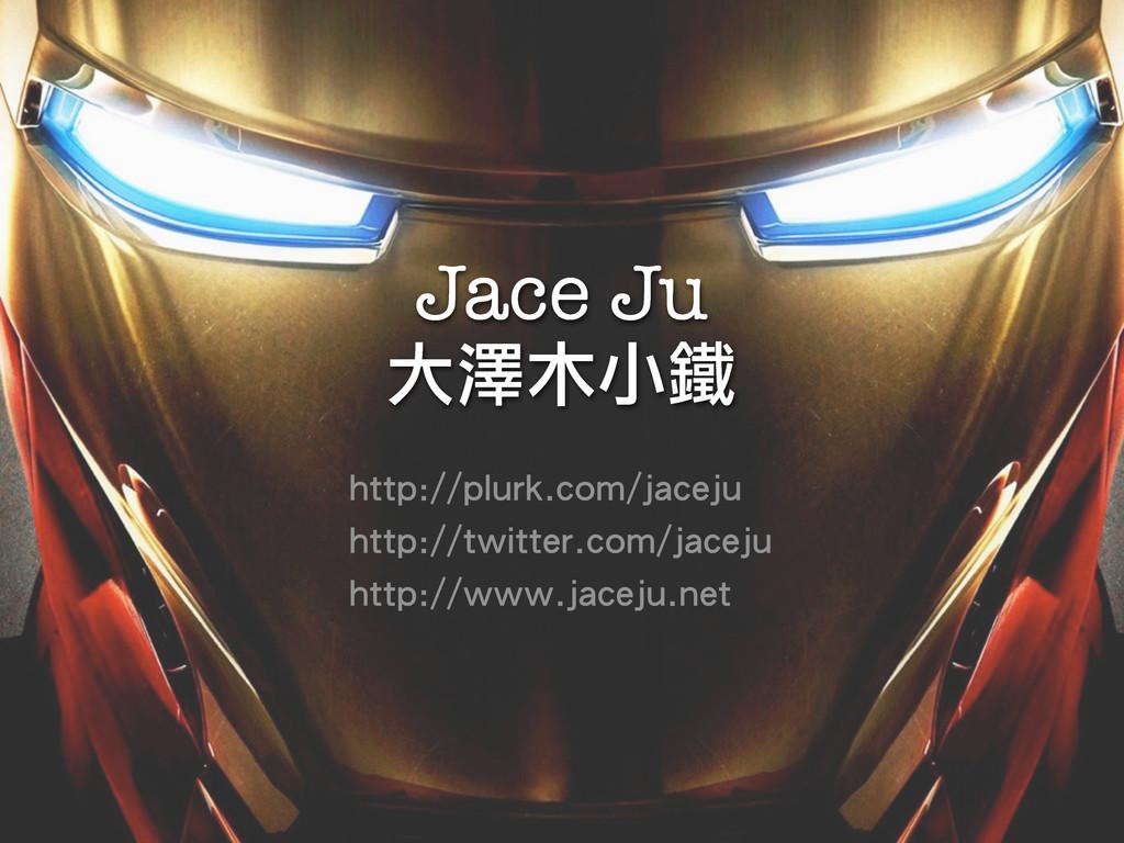 Jace Ju 大澤木小鐵 http://plurk.com/jaceju http://tw...