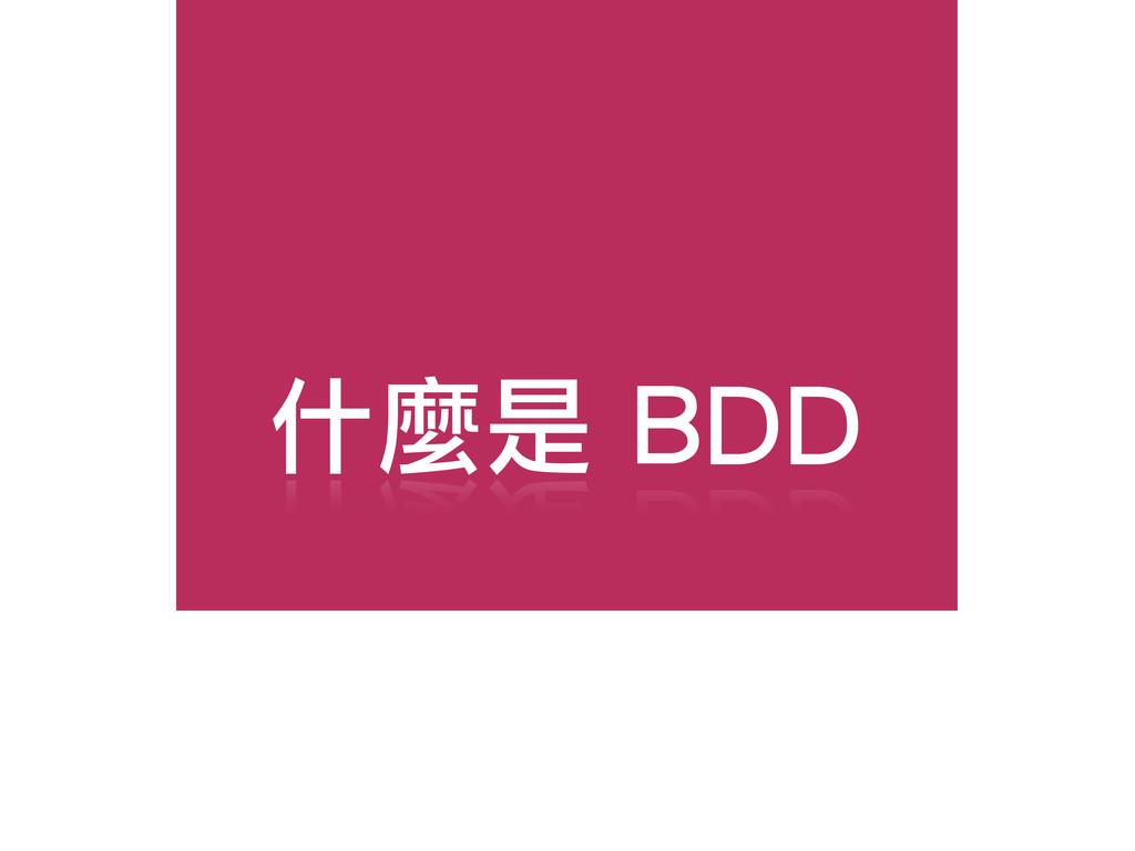 什麼是 BDD