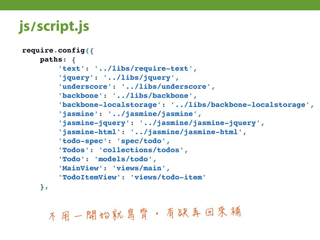 不用一開始就寫齊,有缺再回來補 js/script.js require.config({ p...