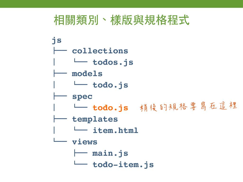 """稍後的規格要寫在這裡 相關類別、樣版與規格程式 js !"""""""" collections # $""""..."""