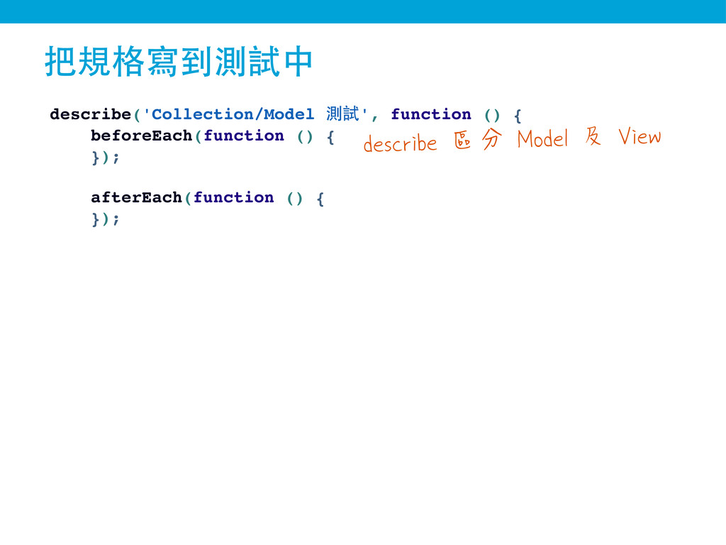 describe('Collection/Model 測試', function () { b...